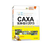 CAXA 实体设计2013 案例课堂