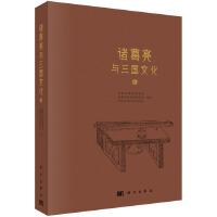 诸葛亮与三国文化(九)