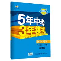 曲一线 初中科学 八年级下册 浙教版 2020版初中同步 5年中考3年模拟 五三
