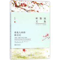 林徽因文集:你是人间的四月天 林徽因 著