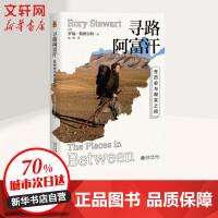 寻路阿富汗:在历史与现实之间 (英)罗瑞・斯图尔特(Rory Stewart) 著;沈一鸣 译