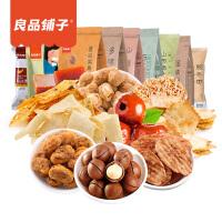 【良品铺子】精选爆款零食大礼包10袋装可选套餐好吃的零食膨化小吃批发