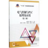 电气控制与PLC原理及应用(第3版) 邬书跃,陈忠平 主编