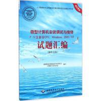 微型计算机安装调试与维修PIV及兼容CPU,Windows 2000/XP试题汇编 北京希望电子出版社