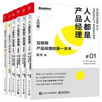 现货正版 人人都是产品经理 全二册 写给新人产品经理 产品经理书籍 互联网产品经理书互联网产品从业者入门手册新手产品经理
