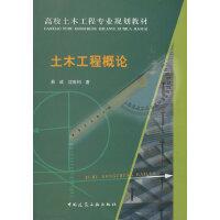 【旧书二手书8成新】土木工程概论 易成 沈世钊 中国建筑工业出版社 9787112114955