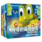 神奇的海底世界 全8册 趣味儿童图书 3-4-5-6岁幼儿早教情绪管理睡前故事 启发想象力的趣味绘本 培养自信情商心灵