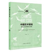 中国艺术密码――犀牛艺术文库