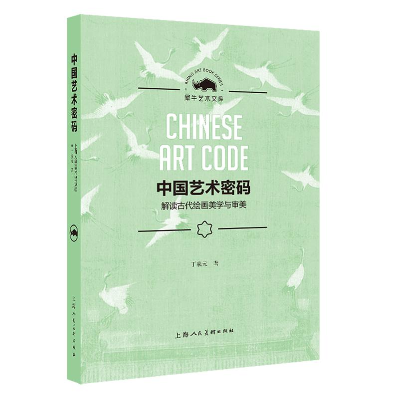 中国艺术密码——犀牛艺术文库 一个与传统史家不一样的声音,全方位剖析中国艺术与文化哲学内涵,解读中国古代绘画美学与审美密码,讲述画史传奇和名画背后的隐秘。