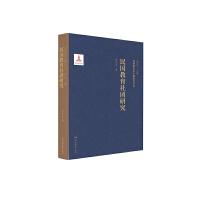 民国教育史专题研究丛书・民国教育社团研究