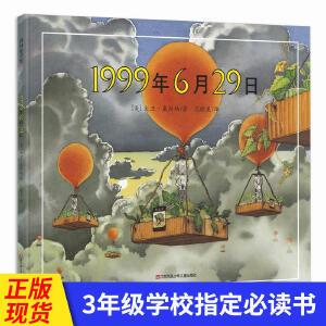 1999年6月29日 大卫・威斯纳的蔬菜奇幻世界 颠覆经典 重构新式想象空间