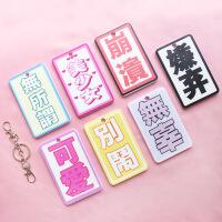 韩国创意文字卡套 情侣款可爱钥匙扣学生门禁卡套