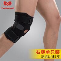 运动护膝膝盖韧带绷带体育用品恢复男保护半月板十字损伤拉伤扭伤 均码