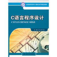 [二手旧书95成新] C语言程序设计(全国高职高专计算机系列精品教材) 9787300124582