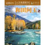 读图时代--和田问玉,李漫,化学工业出版社9787122031839