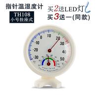温度计家用室内指针温湿度计高精度婴儿房大棚温湿度计挂壁式