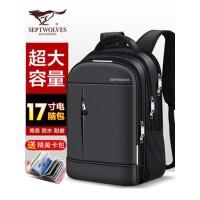 七匹狼双肩包男大容量男士旅游背包休闲商务超大电脑包书包旅行包