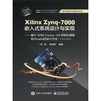 Xilinx Zynq-7000嵌入式系统设计与实现:基于ARM Cortex-A9双核处理器和Vivado的设计方法