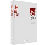 林徽因精选集(收录《你是人间的四月天》等诗歌、小说、散文、戏剧名篇,中国现代文学馆权威选编,全面了解一代才女的作品和性灵)