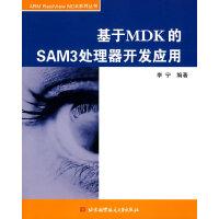 基于MDK的SAM3处理器开发应用