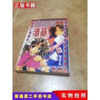 【二手9成新】魔侦探洛基日本漫画家木下樱漫画书远方出版社全一册《魔侦探洛基》日本漫不详