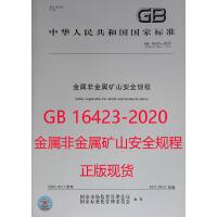 正版现货 GB 16423-2020 金属非金属矿山安全规程 2021年09月01日实施新标准 中国标准出版社