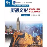 英语文化(第二版)
