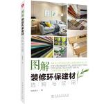图解装修环保建材选购与应用