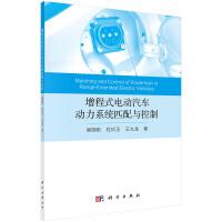 【众星图书】增程式电动汽车动力系统匹配与控制 吴晓刚 杜玖玉 王九龙 系统匹配、能量管理、电池管理、增程器控制 科学出版