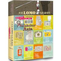【二手书旧书8成新】 大玩LOMO与玩具相机 (韩)朴相姬著 北方文艺出版社 9787531727521