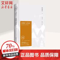 吾国与吾民(纪念典藏版) 湖南文艺出版社