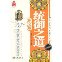【新书店正版】统御之道(图文版) 刘源沥,曲波著 蓝天出版社