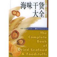 海味干货大全,杨维湘,世界图书出版公司9787506270830