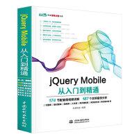 正版 jQuery Mobile从入门到精通 jQuery基础教程 jQuery Mobile开发 移动页面布局 移动博