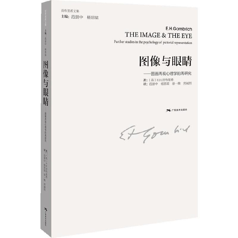 贡布里希文集·图像与眼睛(图画再现心理学的再研究)