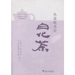 低温敏感型白化茶