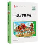 中华上下五千年 小学语文新课标必读丛书 彩绘注音版