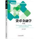 货币金融学(第2版)