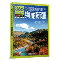 中��最美的地方:�k��新疆(第3版)