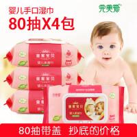 皇家宝贝 4包80片婴儿湿巾 宝宝手口通用湿纸巾80抽婴儿湿巾纸