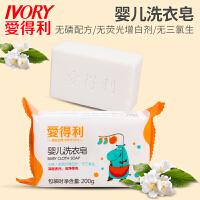 婴儿洗衣皂200g宝宝洗衣皂肥皂尿布皂BA-309