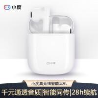 Xiaomi/小米 小米蓝牙音频接收器无有线耳机转蓝牙发射适配转换器