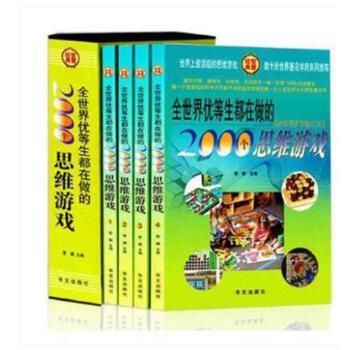 全世界优等生都在做的2000个思维游戏(中国青少年成长书)图形数学逻辑创意推理 思维训练 智力开发书籍暑假读物奥数数学拓展思 全新正版当天发货