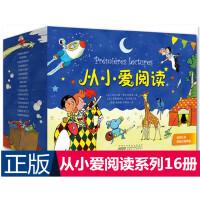 从小爱阅读系列(套装共16册)外国儿童文学 法式经典幽默 好玩更益智 礼盒装