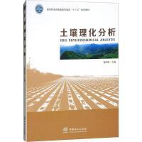 土壤理化分析 中国林业出版社