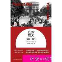 【二手旧书九成新历史】烽火巴黎1939-1944(精装) /[英]戴维・?
