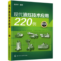 现代液压技术应用220例(第三版) 9787122239440 张利平著 化学工业出版社