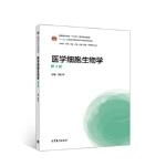 【正版全新直发】医学细胞生物学(第4版) 胡以平 9787040517118 高等教育出版社