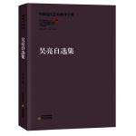中国当代艺术批评文库・吴亮自选集