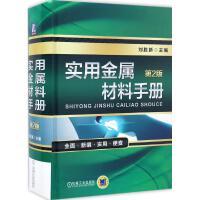 实用金属材料手册(第2版) 刘胜新 主编